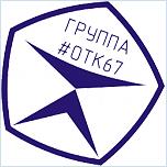 Нажмите на изображение для увеличения Название: otk67.png Просмотров: 122 Размер:64.8 Кб ID:950750