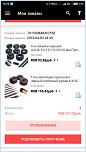 Нажмите на изображение для увеличения Название: Screenshot_2018-04-19-15-29-39-799_com.alibaba.aliexpresshd.png Просмотров: 0 Размер:201.7 Кб ID:1219728