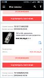 Нажмите на изображение для увеличения Название: Screenshot_2018-04-19-15-39-56-408_com.alibaba.aliexpresshd.png Просмотров: 0 Размер:110.5 Кб ID:1219730