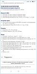 Нажмите на изображение для увеличения Название: Screenshot_2018-10-26-17-23-52-670_com.android.chrome.png Просмотров: 0 Размер:298.2 Кб ID:1250816