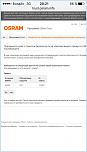 Нажмите на изображение для увеличения Название: IMG_0830.PNG Просмотров: 0 Размер:94.2 Кб ID:1092702