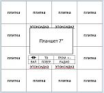 Нажмите на изображение для увеличения Название: План.png Просмотров: 0 Размер:21.4 Кб ID:635358