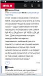 Нажмите на изображение для увеличения Название: Screenshot_2017-03-10-13-50-38-454_com.yandex.browser.png Просмотров: 0 Размер:292.5 Кб ID:1113328