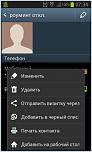 Нажмите на изображение для увеличения Название: Screenshot_2015-01-07-07-34-45.png Просмотров: 0 Размер:56.2 Кб ID:693650