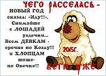 Нажмите на изображение для увеличения Название: Новый год 2015.jpg Просмотров: 0 Размер:56.8 Кб ID:691050