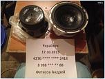 Нажмите на изображение для увеличения Название: Magnitola-Avtozvuk_458998_IMG_3097.jpg Просмотров: 0 Размер:197.6 Кб ID:463006