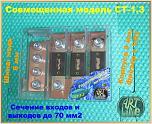 Нажмите на изображение для увеличения Название: СТ-1.3.jpg Просмотров: 0 Размер:390.6 Кб ID:1150716