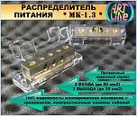 Нажмите на изображение для увеличения Название: МК-1.3 MSK.jpg Просмотров: 0 Размер:689.7 Кб ID:1230280