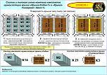 Нажмите на изображение для увеличения Название: Состав и схема монтажа комплектов Крыша-1.jpg Просмотров: 0 Размер:747.9 Кб ID:626342