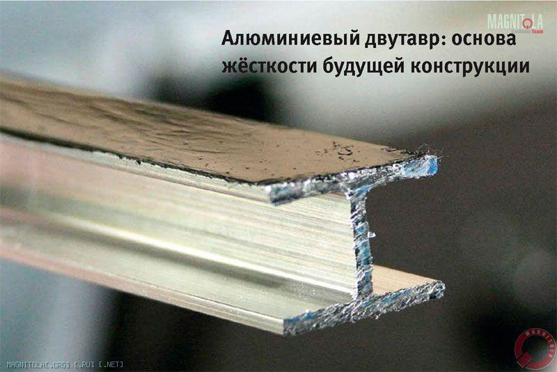 Алюминиевый двутавр: основа жёсткости будущей конструкции