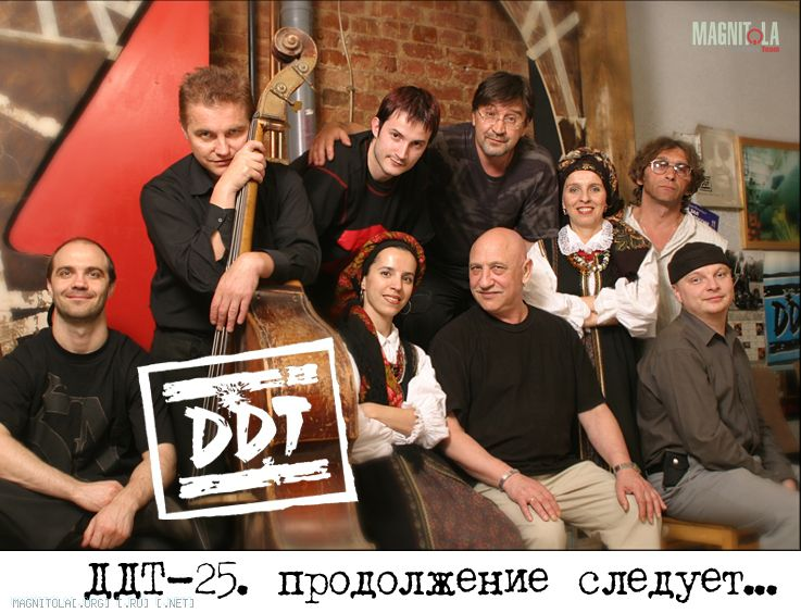 Название: Group_DDT.jpg Просмотров: 0  Размер: 293.9 Кб