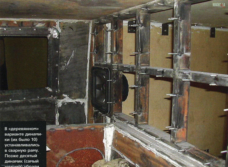 В «деревянном» варианте динамики (их было 10) устанавливались в сварную раму. Позже десятый динамик (самый нижний) убрали