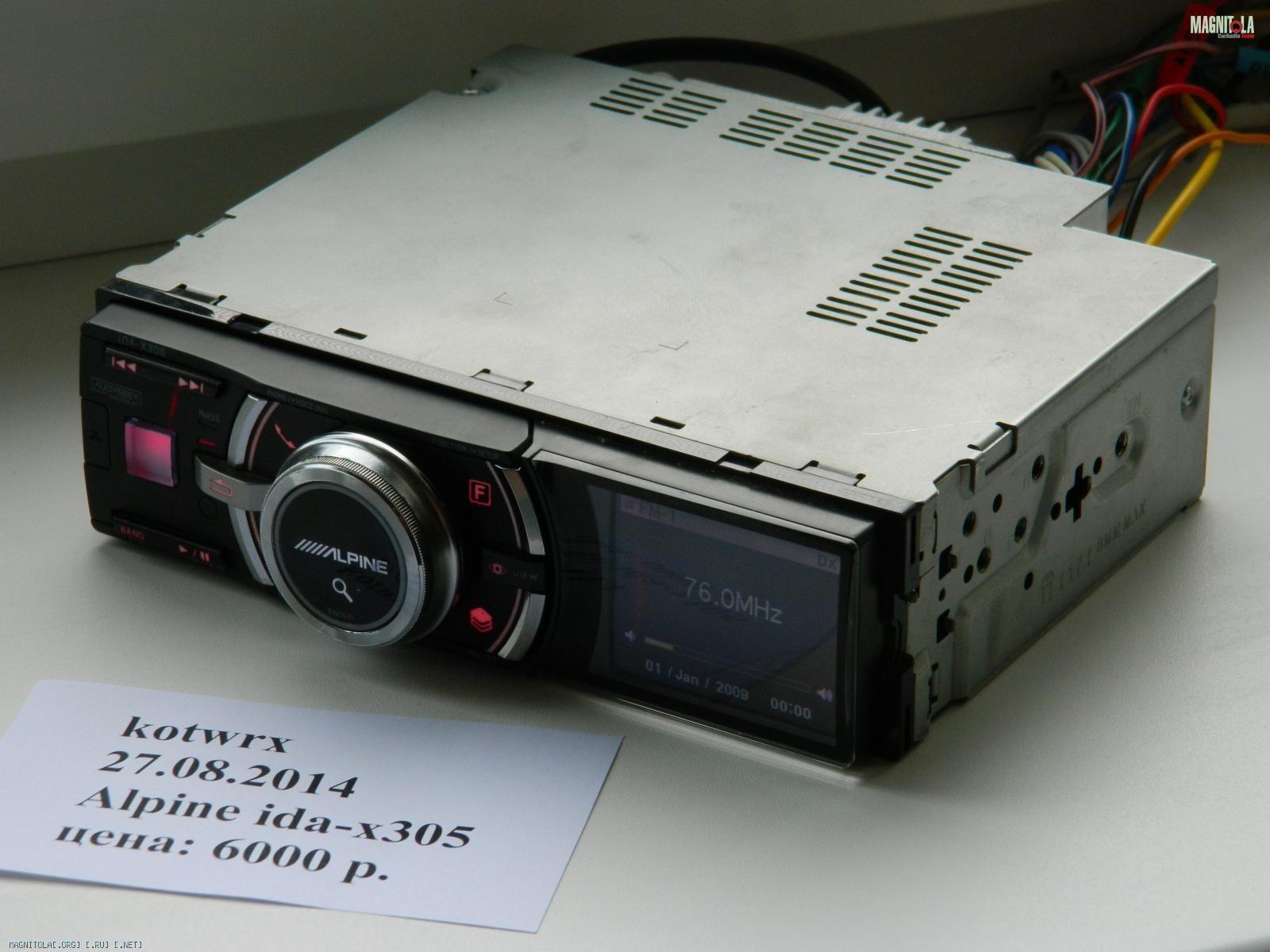 Сабвуфер Alpine SWG-844