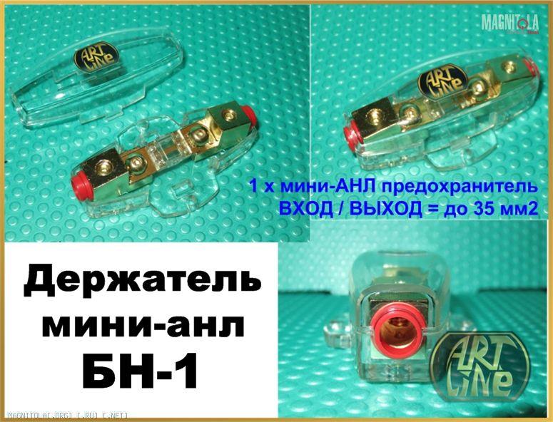Нажмите на изображение для увеличения Название: БН-1.jpg Просмотров: 0 Размер:343.1 Кб ID:976280